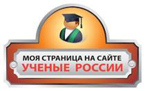 Моя страница на сайте Ученые России